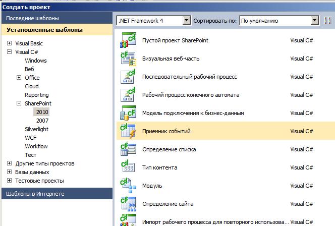 Создание проекта в Visual Studio для sharepoint