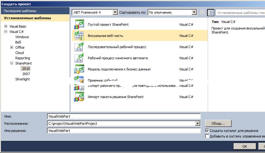 Создание проекта визуальной веб части в Visual Studio 2010