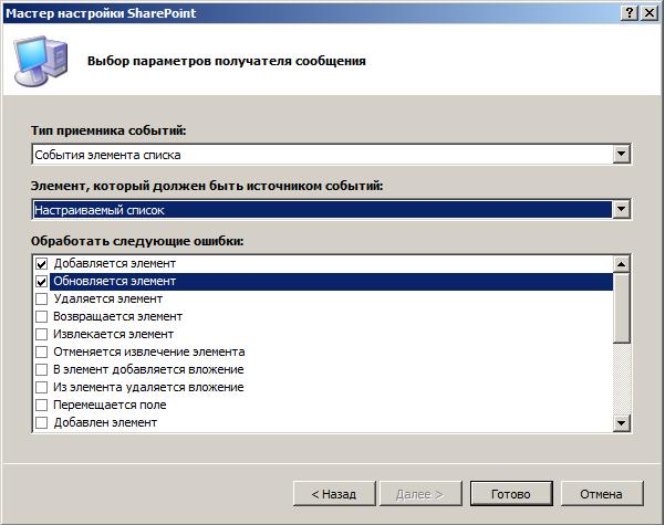 Выбор параметров получателя сообщения в Visual Studio